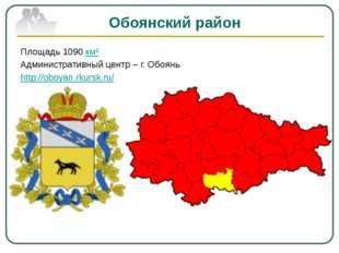 Обоянский район Площадь 1090 км² Административный центр – г. Обоянь http://ob