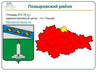 Поныровский район Площадь 672,78 км² Административный центр – пгт. Поныри htt