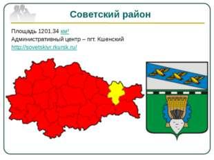 Советский район Площадь 1201,34 км² Административный центр – пгт. Кшенский ht