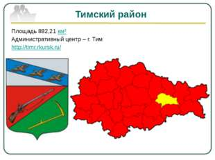 Тимский район Площадь 882,21 км² Административный центр – г. Тим http://timr.