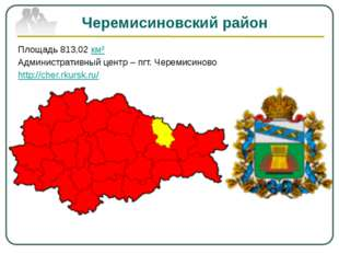 Черемисиновский район Площадь 813,02 км² Административный центр – пгт. Череми