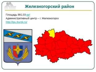Железногорский район Площадь 991,03 км² Административный центр – г. Железного