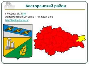 Касторенский район Площадь 1225 км² Административный центр – пгт. Касторное h