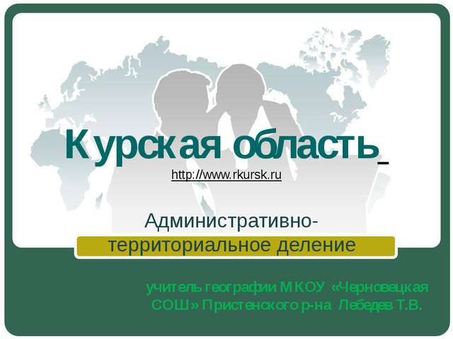 Курская область http://www.rkursk.ru Административно-территориальное деление...