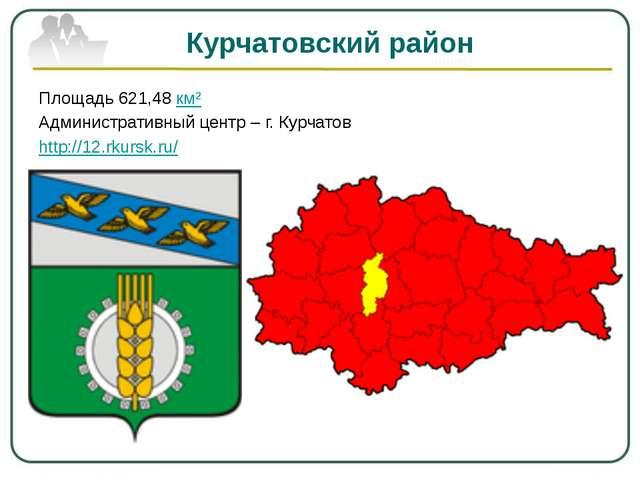 Курчатовский район Площадь 621,48 км² Административный центр – г. Курчатов ht...
