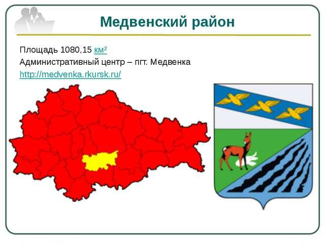 Медвенский район Площадь 1080,15 км² Административный центр – пгт. Медвенка h...