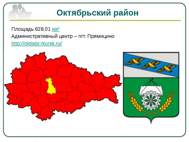 Октябрьский район Площадь 628,01 км² Административный центр – пгт. Прямицино...
