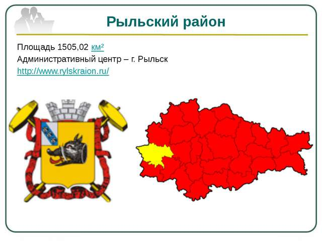 Рыльский район Площадь 1505,02 км² Административный центр – г. Рыльск http://...