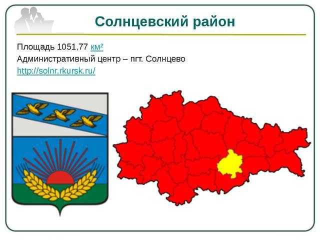 Солнцевский район Площадь 1051,77 км² Административный центр – пгт. Солнцево...