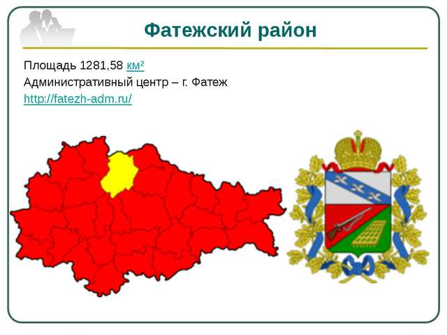 Фатежский район Площадь 1281,58 км² Административный центр – г. Фатеж http://...