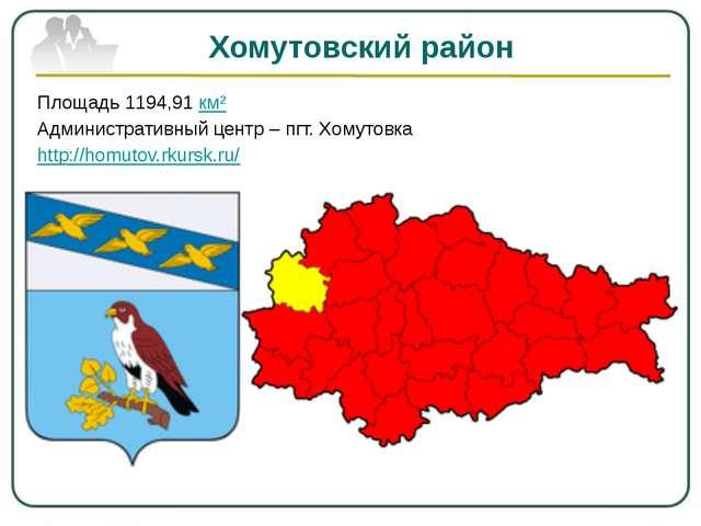 Хомутовский район Площадь 1194,91 км² Административный центр – пгт. Хомутовка...