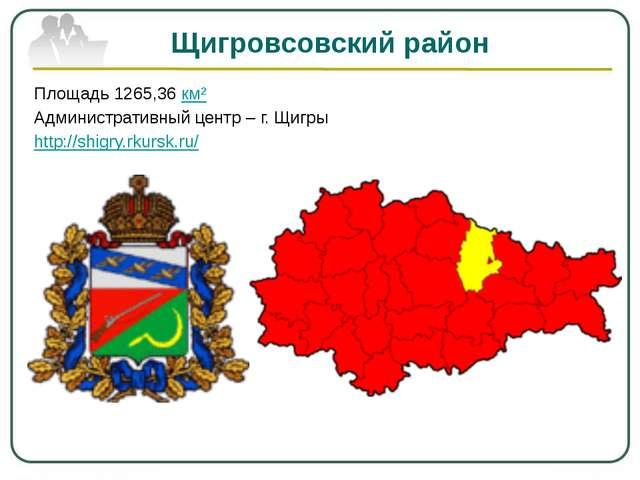 Щигровсовский район Площадь 1265,36 км² Административный центр – г. Щигры htt...