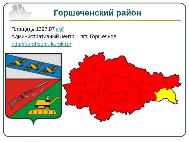 Горшеченский район Площадь 1397,87 км² Административный центр – пгт. Горшечно...