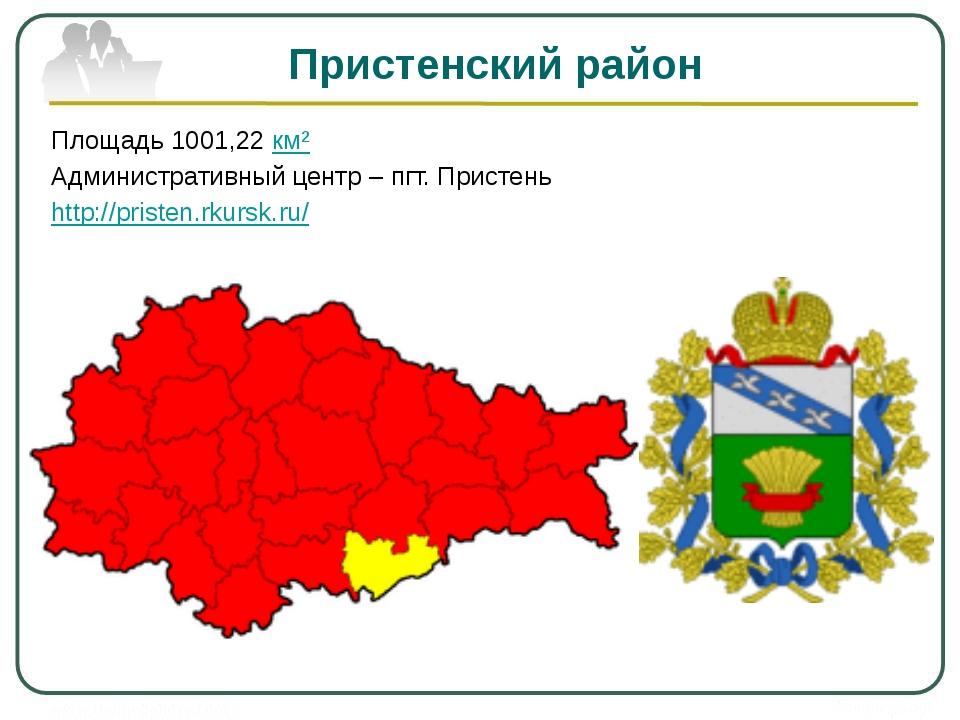 Пристенский район Площадь 1001,22 км² Административный центр – пгт. Пристень...