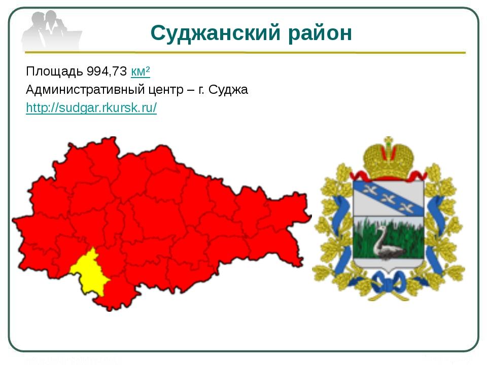 Суджанский район Площадь 994,73 км² Административный центр – г. Суджа http://...