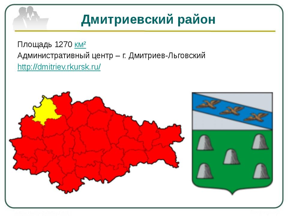 Дмитриевский район Площадь 1270 км² Административный центр – г. Дмитриев-Льго...