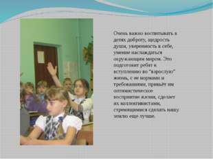 Очень важно воспитывать в детях доброту, щедрость души, уверенность в себе, у