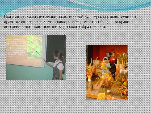 Получают начальные навыки экологической культуры, осознают сущность нравствен...