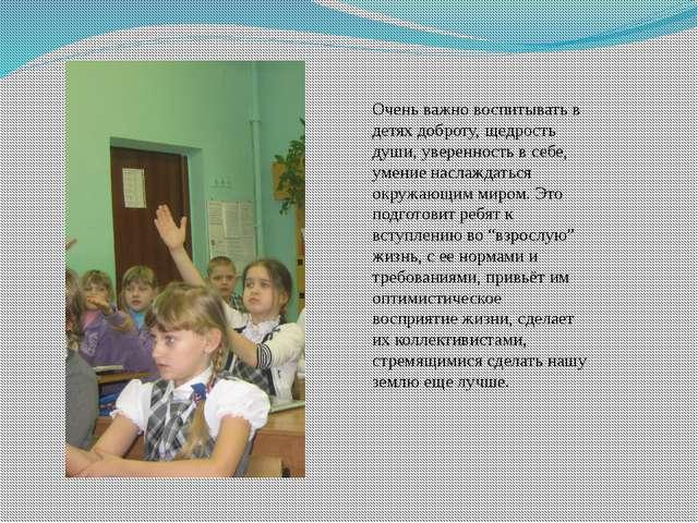 Очень важно воспитывать в детях доброту, щедрость души, уверенность в себе, у...