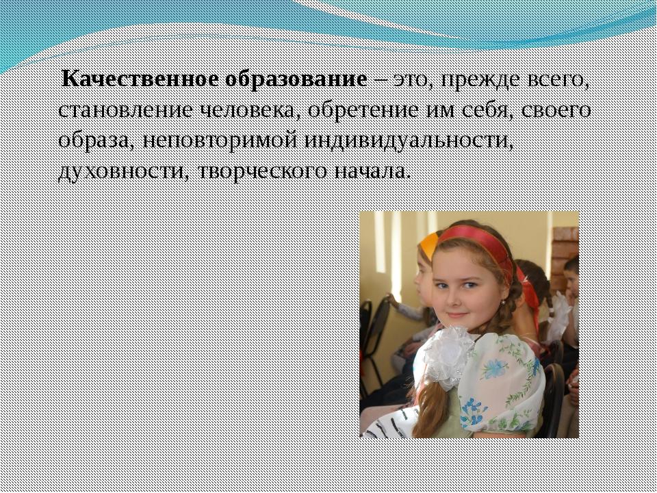 Качественное образование – это, прежде всего, становление человека, обретени...