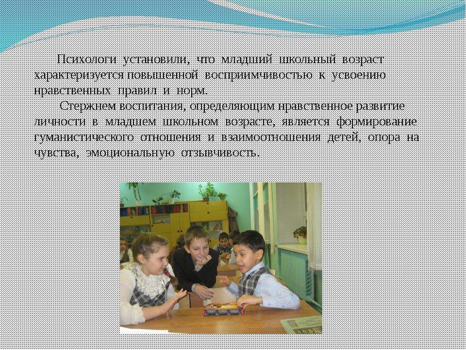 Психологи установили, что младший школьный возраст характеризуется повышенной...