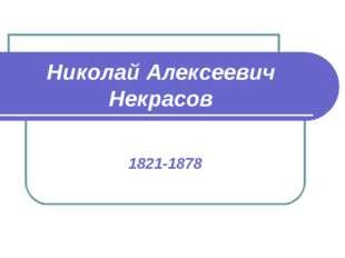 Николай Алексеевич Некрасов 1821-1878