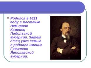 Родился в 1821 году в местечке Немирове Каменец- Подольской губернии. Затем о