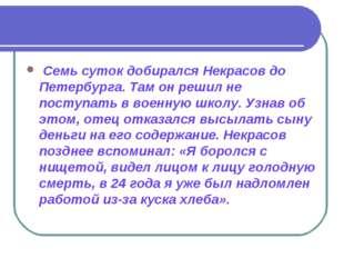 Семь суток добирался Некрасов до Петербурга. Там он решил не поступать в вое
