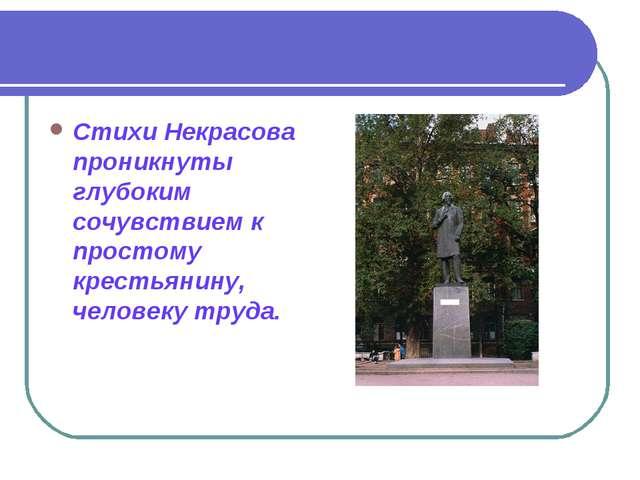 Стихи Некрасова проникнуты глубоким сочувствием к простому крестьянину, челов...