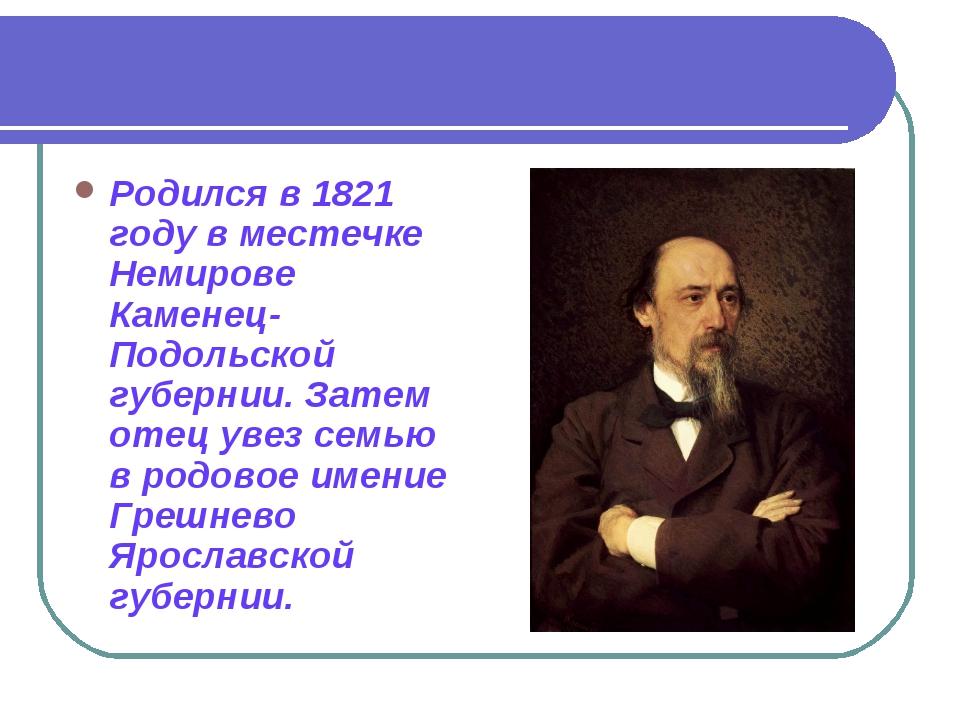 Родился в 1821 году в местечке Немирове Каменец- Подольской губернии. Затем о...