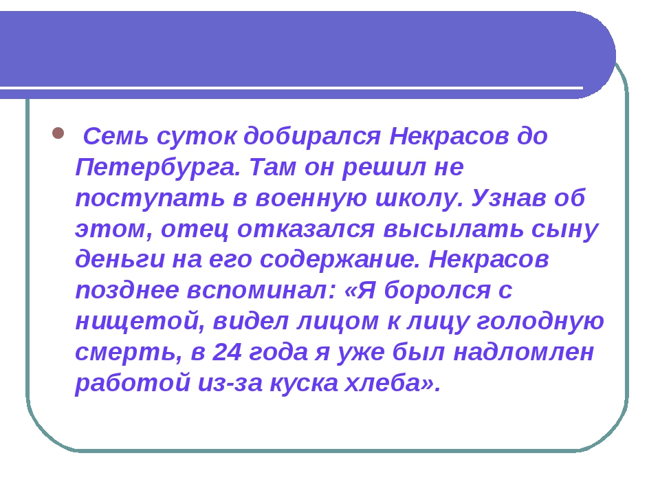 Семь суток добирался Некрасов до Петербурга. Там он решил не поступать в вое...