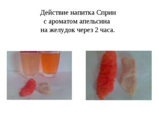 Действие напитка Сприн с ароматом апельсина на желудок через 2 часа.