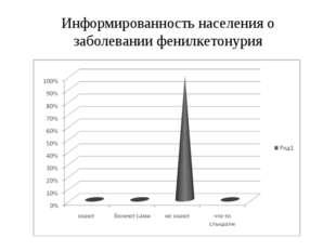Информированность населения о заболевании фенилкетонурия