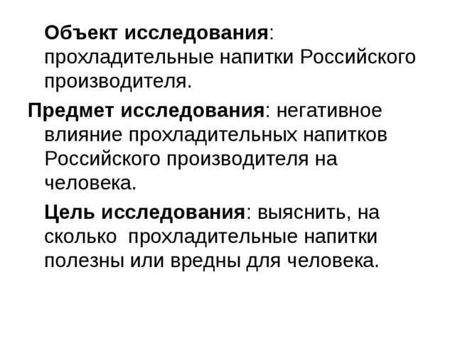 Объект исследования: прохладительные напитки Российского производителя. Пред...