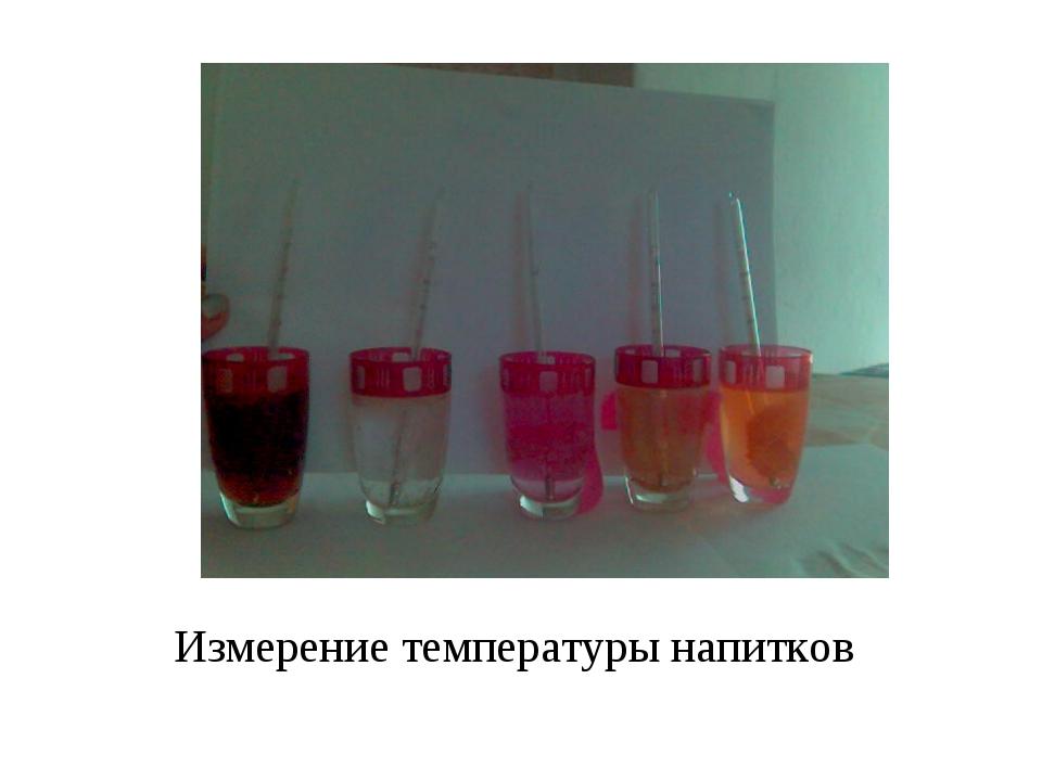 Измерение температуры напитков