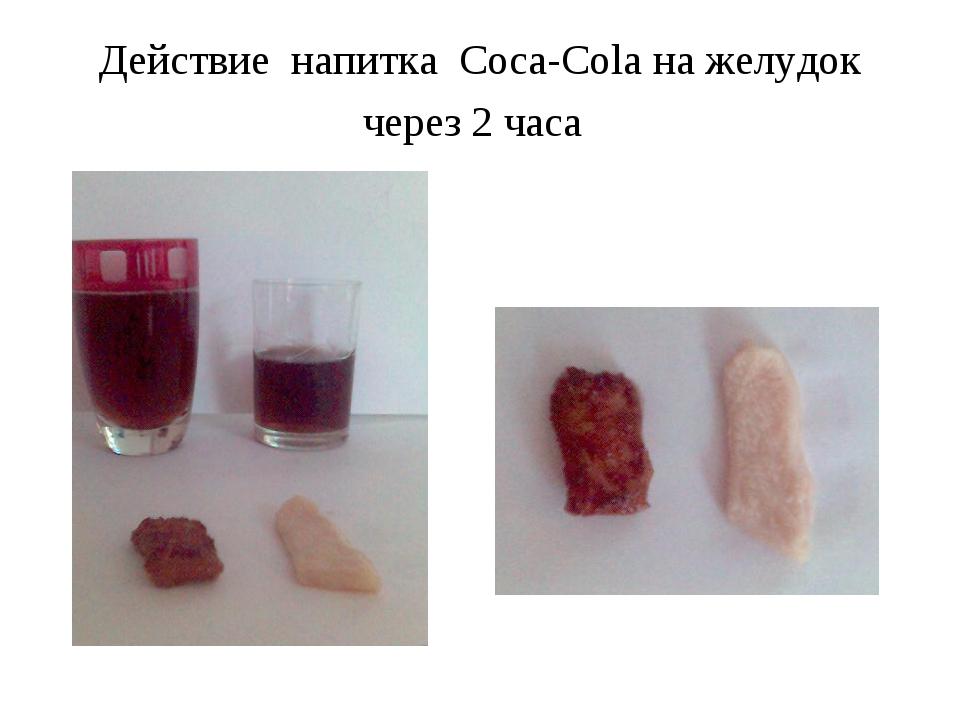 Действие напитка Coca-Cola на желудок через 2 часа