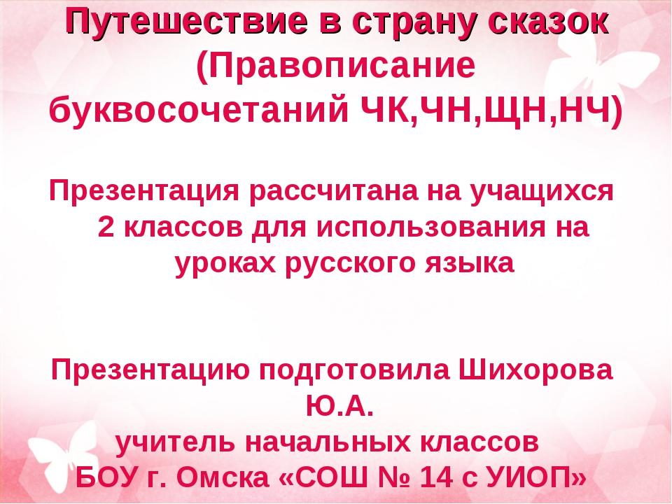 Путешествие в страну сказок (Правописание буквосочетаний ЧК,ЧН,ЩН,НЧ) Презент...