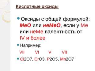 Кислотные оксиды  Оксиды с общей формулой: МеО или неМеО, если у Ме или неМе