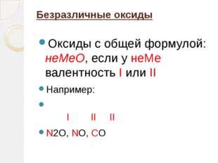 Безразличные оксиды  Оксиды с общей формулой: неМеО, если у неМе  валентност