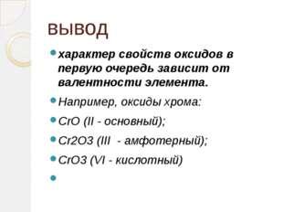 вывод характер свойств оксидов в первую очередь зависит от валентности элеме
