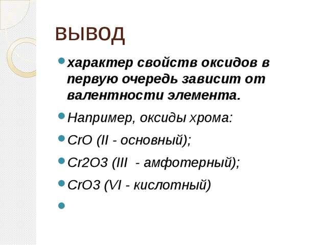 вывод характер свойств оксидов в первую очередь зависит от валентности элеме...