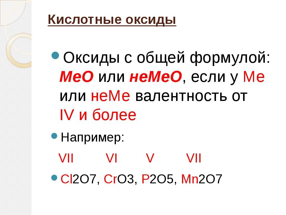 Кислотные оксиды  Оксиды с общей формулой: МеО или неМеО, если у Ме или неМе...