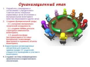 Организационный этап Разработка, утверждение и согласование с учредителем и С