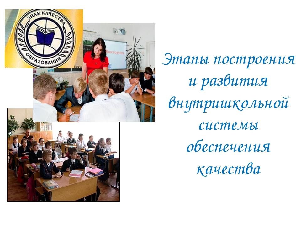 Этапы построения и развития внутришкольной системы обеспечения качества