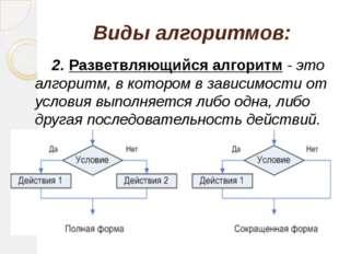 Виды алгоритмов: 2. Разветвляющийся алгоритм - это алгоритм, в котором в зав