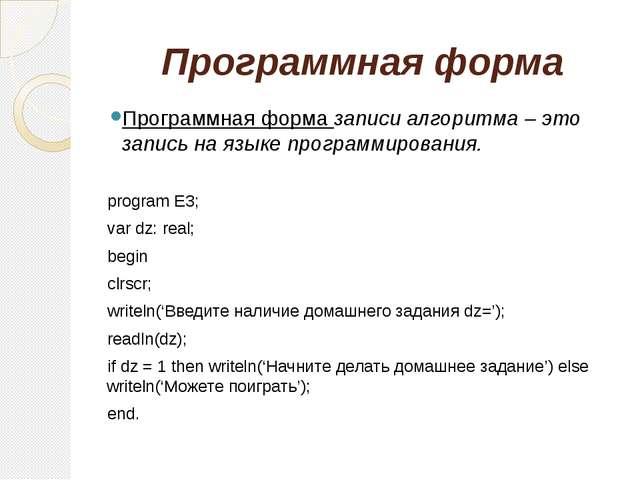 Программная форма Программная форма записи алгоритма – это запись на языке пр...