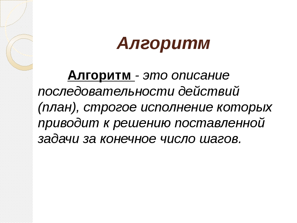 Алгоритм Алгоритм - это описание последовательности действий (план), строго...