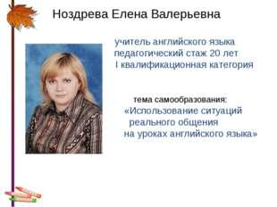 Ноздрева Елена Валерьевна учитель английского языка педагогический стаж 20 ле