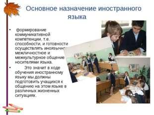 Основное назначение иностранного языка формирование коммуникативной компетен