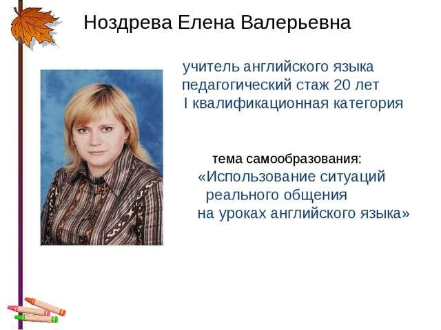 Ноздрева Елена Валерьевна учитель английского языка педагогический стаж 20 ле...